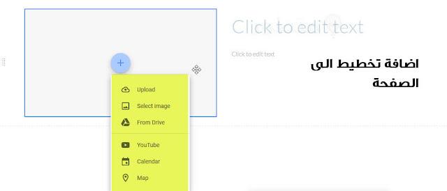 استخدام التخطيطات Layouts على goolge sites