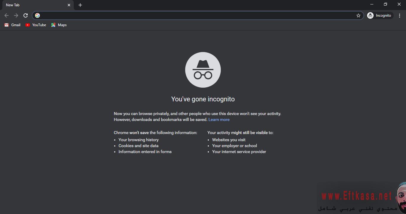 كيفية استخدام وضع التصفح المتخفي في Chrome