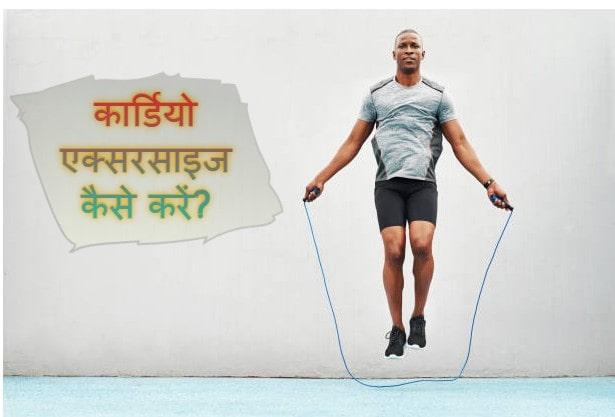 घर पर कार्डियो एक्सरसाइज कैसे करें | How do cardio at home in hindi?