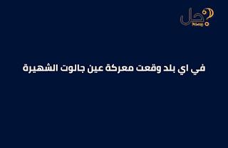 في اي بلد وقعت معركة عين جالوت الشهيرة من 6 حروف