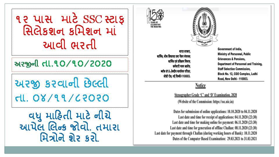 SSC Recruitment 2020 Stenographer Grade C and D posts 2020