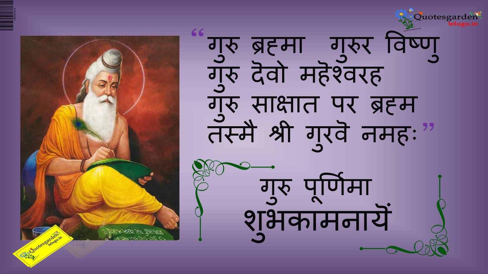 Guru Purnima Wishes Quotes In Hindi Marathi: Guru Purnima Quotes Shloka Greetings Wallpapers Images In