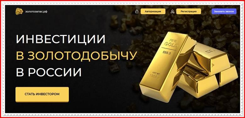 Мошеннический сайт золотозапас.рф – Отзывы, развод, платит или лохотрон? Мошенники