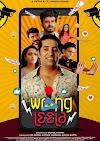 Wrong Leela 2021 x264 720p WebHD Hindi THE GOPI SAHI