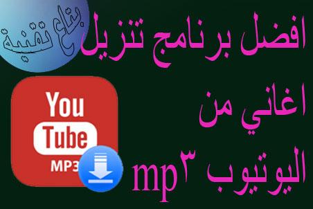 ,محول اليوتيوب  ,محول يوتيوب  ,تحويل اليوتيوب  ,تحويل اليوتيوب الى mp3  ,يوتيوب mp3  ,تحميل من اليوتيوب mp3  ,محول من فيديو يوتيوب الي mp3  ,يوتيوب ام بي 3  ,تحويل يوتيوب  ,محول اليوتيوب الى mp3  ,تحويل يوتيوب الى mp3  ,تحميل من اليوتيوب mb3  ,تحميل يوتيوب mp3  ,تحويل الفيديو الى mp3  ,youtube mb3  ,تحويل اليوتيوب الى mb3  ,محول يوتيوب mb3  ,تحميل اغاني من اليوتيوب  ,محول mp3  ,محول يوتيوب الى mp3  ,محول يوتيوب mp3  ,تحميل mp3 من اليوتيوب  ,محول اليوتيوب الى mp3 2016  ,محول  ,تحويل يوتيوب الى mp3 بجودة عالية  ,محول اليوتيوب mp3  ,تحويل اليوتيوب mp3  ,convert to mp3  ,تحويل من يوتيوب الى mp3  ,تحميل mp3 من يوتيوب  ,youtube converter  ,التحميل من اليوتيوب mp3  ,تحويل mp3  ,تحويل الى mp3  ,flvto converter  ,convert youtube to mp3  ,تحويل من اليوتيوب  ,تحويل الفيديو الى mp3 اون لاين  ,تحويل اليوتيوب الى mp4  ,تحويل اليوتيوب الي mp3  ,تحويل الفيديو الى صوت mp3  ,تحميل اليوتيوب mp3  ,تحويل يوتيوب الى mb3  ,تحويل youtube الى mp3  ,برنامج تنزيل اغاني من اليوتيوب mp3  ,تحويل الفيديو ل mp3