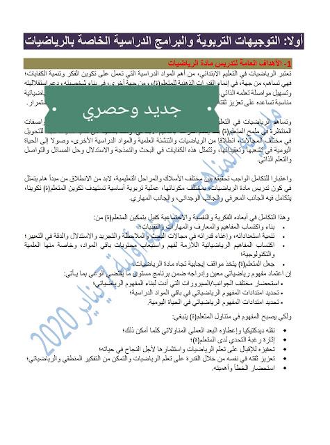 النسخة الأولية لمشروع المنهاج الجديد  المنقح للمستويين الخامس والسادس الصادرة في   يناير 2020 جميع المواد