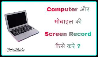Mobile aur Computer/Laptop Ki Screen Record Kaise Kare | Best Sofware