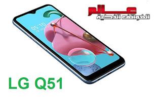 هاتف إل جي LG Q51  مواصفات مواصفات و سعر موبايل ال جي كيو 51 - LG Q51 - هاتف/جوال/تليفون ال جي كيو 51 - LG Q51 - البطاريه/ الامكانيات و الشاشه و الكاميرات هاتف إل جي LG Q51 - مميزات هاتف إل جي LG Q51