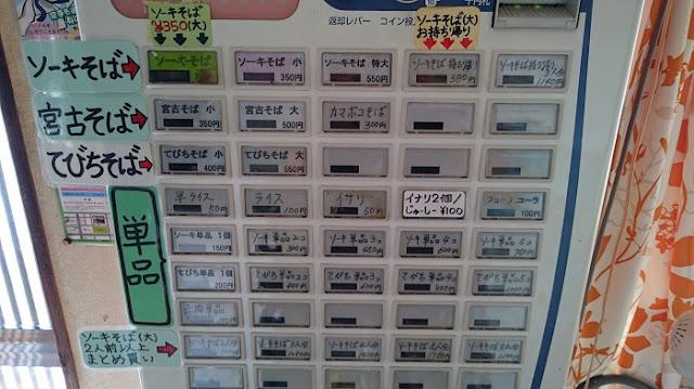 宮古そばとソーキそば専門店 田舎 安謝店の食券機の写真