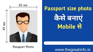 passport size photo kaise banaye mobile se