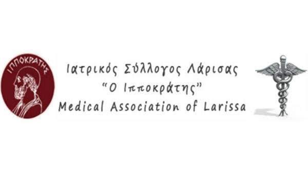 O Ιατρικός Σύλλογος Λάρισας στηρίζει τις κινητοποιήσεις των διαγνωστικών κέντρων