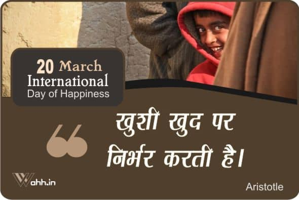 International Day of Happiness Thoughts hINDI
