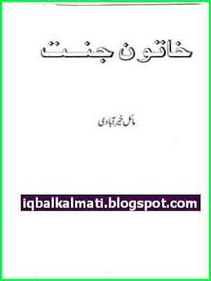 Khatoon E Jannat PDF