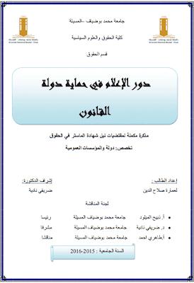 مذكرة ماستر: دور الإعلام في حماية دولة القانون PDF