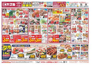 【PR】フードスクエア/越谷ツインシティ店のチラシ9月13日号