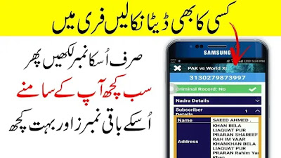 any mobile number details