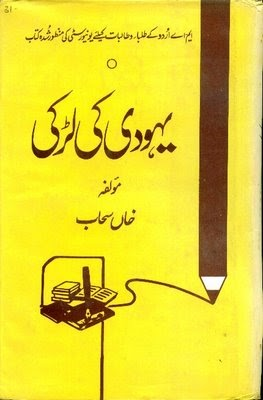 SHORISH KASHMIRI BOOKS PDF