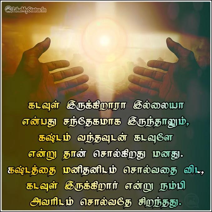 13 கடவுள் கவிதைகள் | God Tamil Quotes