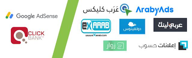 7 منصات عربية بديلة لغوغل أدسنس وكليك بانك