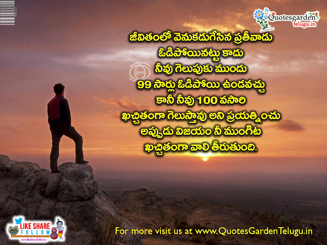 Great Quotes and messages for telugu good morning