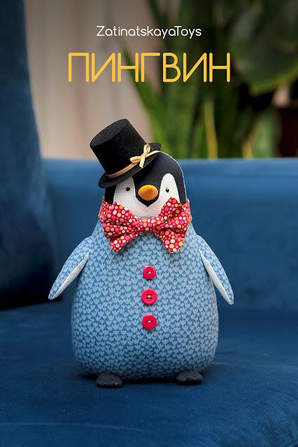 Мягкая игрушка пингвин Диндим сделана своими руками по моей выкройке в натуральную величину