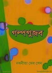 গল্পগুজব - নবনীতা দেব সেন Golpa Gujob pdf by Nabanita Sen