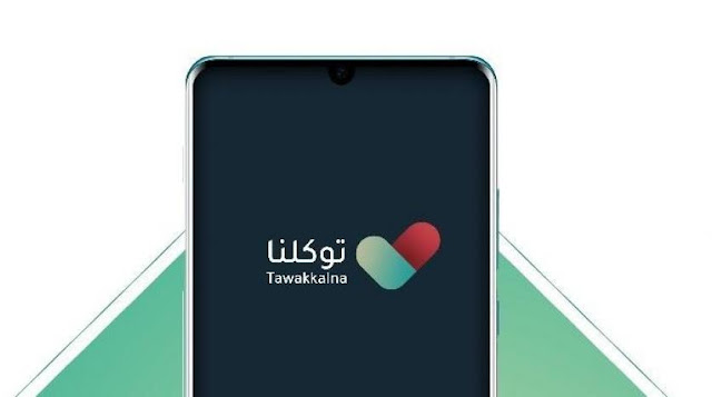 Tawakkalna app clarifies on registering with it, in case of Iqama expiry - Saudi-Expatriates.com