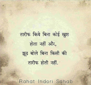 taarif - hindi latest sad shayari by rahat indori