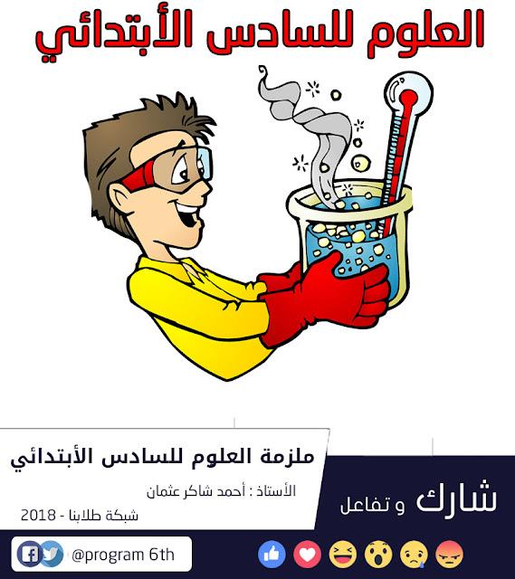 ملزمة العلوم الرائعة للصف السادس الأبتدائي للأستاذ أحمد شاكر عثمان 2018 جاهزة للتنزيل
