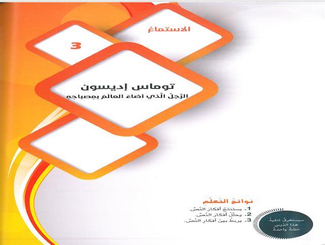 حل درس توماس إديسون للصف التاسع اللغه العربيه