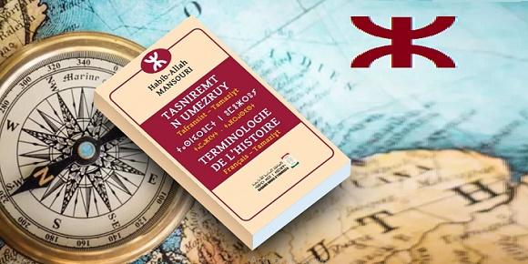 terminologie de l histoire amazigh قاموس امازيغي مصطلحات التاريخ