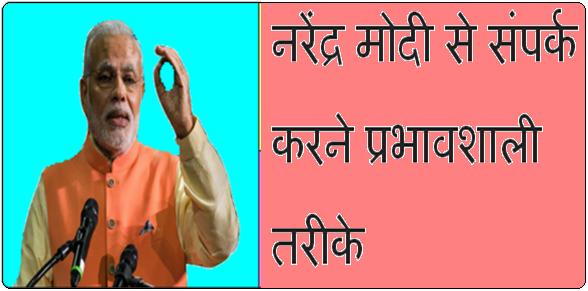 Narendra modi se contact karne ke tarike in hindi