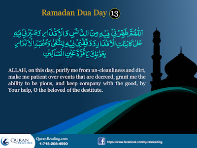 ramadan dua for 2nd ashra ramadan dua first ashra