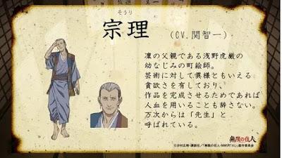 nuevo anime de La Espada del Inmortal