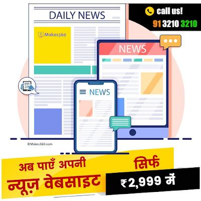 NEWS Website Development Company