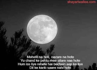 chand shayari for gf in hindi