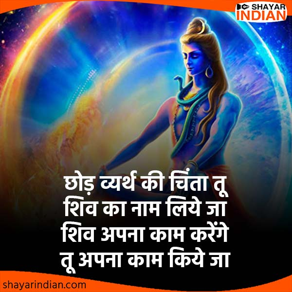 Lord Shiv Status in Hindi | Jai Mahakal Bhakt Status Images