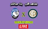 نتيجة مباراة انتر ميلان وأتلانتا اليوم بتاريخ 08-11-2020 في الدوري الايطالي