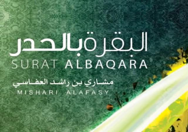 مشاري راشد العفاسي سورة 8