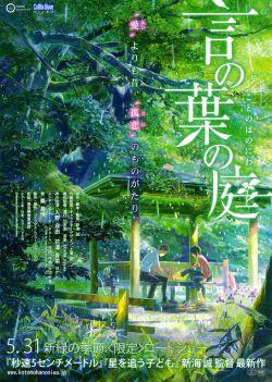 言の葉の庭| Vườn ngôn từ (2013) [Phụ đề Nhật+Việt]