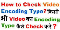 How to Check Video Encoding Type?