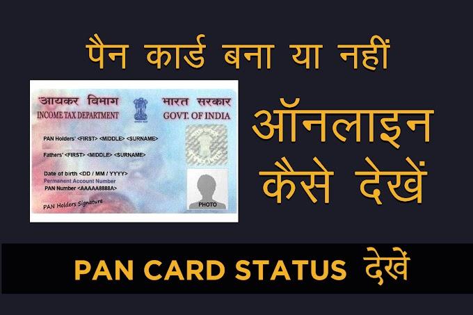 पैन कार्ड बना या नहीं ऑनलाइन कैसे देखें  | PAN CARD BANA YA NHI ONLINE KAISE DEKHEN | Check PAN Card status | Check PAN card status by Name and date of birth