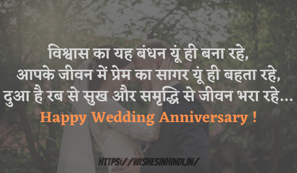 Marriage Anniversary Wishes In Hindi For Sister