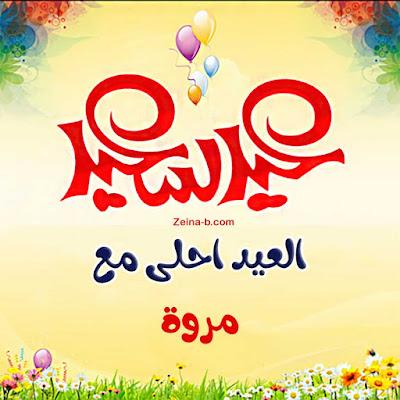 عيد سعيد يا مروة ( العيد احلى مع مروه ) صور باسم مروي