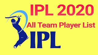 আইপিএল ২০২০, IPL 2020 player list all team,  2020 আইপিএল প্লেয়ার লিস্ট , আইপিএল 2020 প্লেয়ার লিস্ট, আইপিএল ২০২০ প্লেয়ার লিস্ট