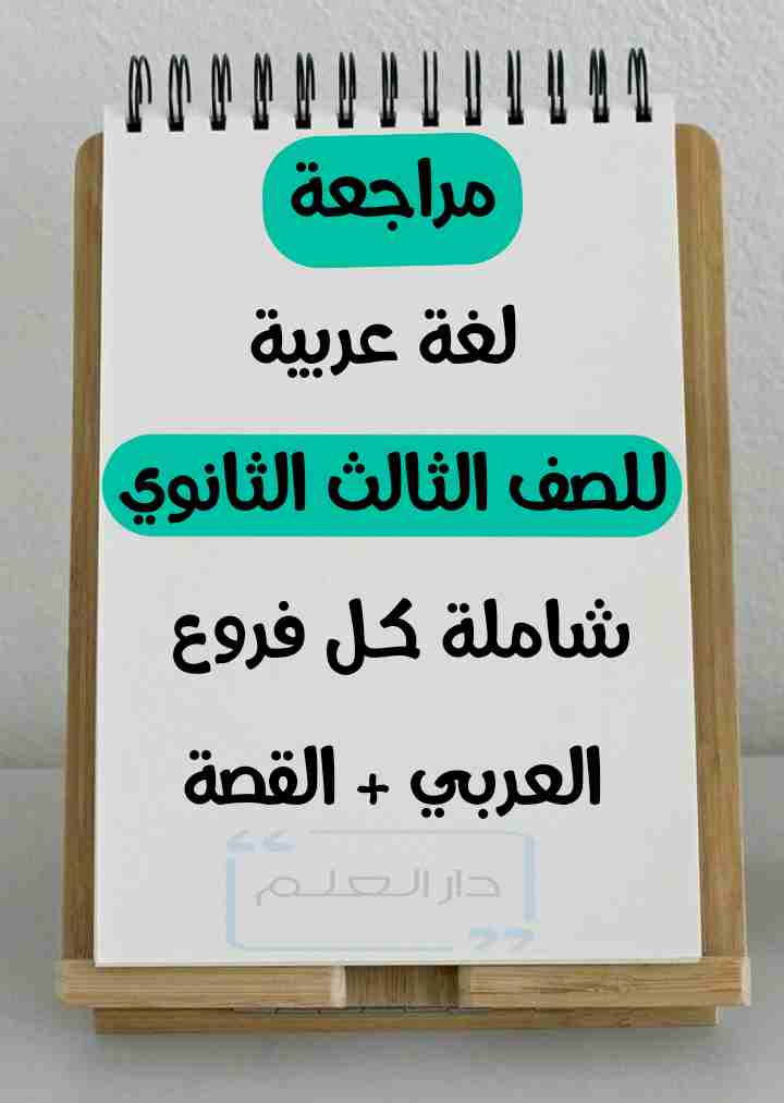مراجعة عربى للصف الثالث الثانوى شاملة كل الفروع 2020