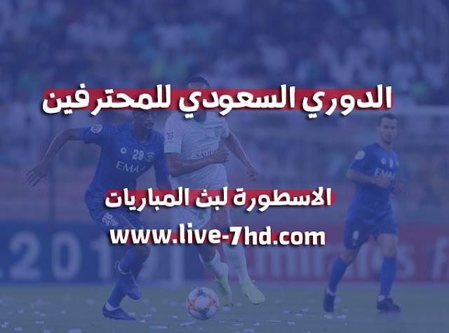 جدول ترتيب فرق الدوري السعودي للمحترفين