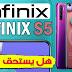 هاتف Infinix S5 ~ انفينكس اس 5 || المراجعة الشاملة السعر المواصفات + العيوب