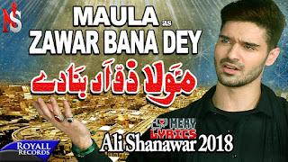 Maula Zawar Bana Dey Noha Lyrics By Ali Shanawar