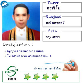 ครูพี่โม (ID : 13719) สอนวิชาคณิตศาสตร์ ที่กรุงเทพมหานคร